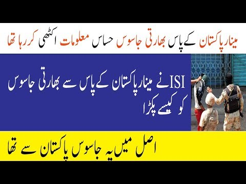 How ISI Caught Indian Spy Raw Agen Karamat Rahi in Lahore|| ISI Secret Mission|| ISI vs RAW