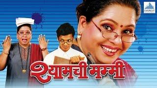 Shyamchi Mummy - Super Hit Comedy Marathi Natak | Nirmiti Sawant, Bhushan Kadu