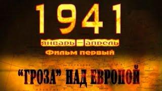 1941. Фильм первый