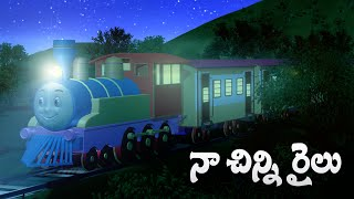 Telugu Rhymes for Children - Chuk Chuk Chuk Chuk Naa Chinni Railu Bandi Telugu Baby Song