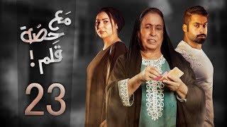 مسلسل مع حصة قلم - الحلقة 23 (الحلقة كاملة) | رمضان 2018