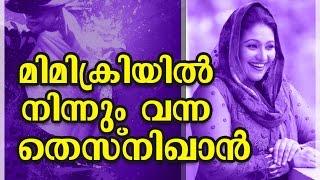 മിമിക്രിയിൽ നിന്നും വന്ന താരങ്ങൾ vol 25 | Malayalam comedy actress Thesni Khan