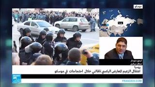 واشنطن تصف اعتقالات المتظاهرين في روسيا بإهانة الديمقراطية