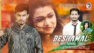 Beshamal | Antor Rahman | Sneho | Shahiduzzaman Rasel | Nupur | Bangla New Song | 2017