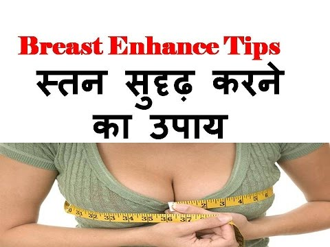 How  to increase breast size naturally at Home . Breast Enhancement home remedies