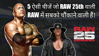 5 Surprise Things May Happen In Raw 25th Anniversary ! WWE News Hindi Raw