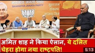 Ramnath Kovind को Modi ने बनाया NDA का President Candidate, Amit Shah ने किया ऐलान