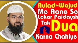 Aulad Ke Wajud Me Aane Se Lekar Birth Tak Dua Karna Chahiye By Adv.Faiz Syed