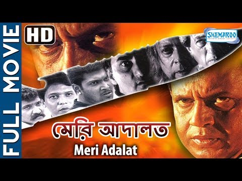 Xxx Mp4 Meri Adalat HD Superhit Bengali Movie Mithun Chakraborty Shakti Kapoor Roshini Jaffery 3gp Sex