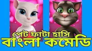 বাংলা হাসির কৌতুক!!!