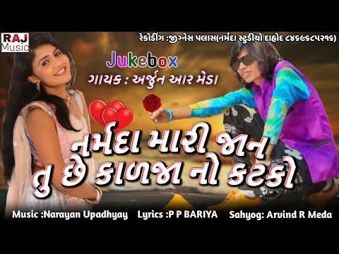 Xxx Mp4 Arjun R Meda New Timli Narmada Mari Jaan Tu Che Kalja No Katko RAJ Music 3gp Sex