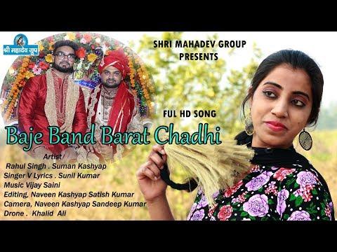 Xxx Mp4 01 बाजे बैंड बरात चढ़ी Sunil Kumar New Shadi Song 2019 Rahul Singh Suman Kashyap Ful HD 3gp Sex