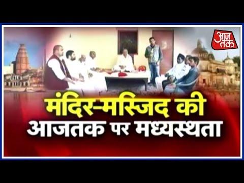 Xxx Mp4 Aaj Tak S Panel Discussion On Ram Mandir Dispute 3gp Sex