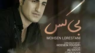 Mohsen Lorestani - Bi Kas - 2018