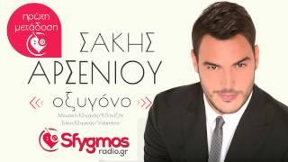 Oxigono - Sakis Arseniou | Οξυγόνο - Σάκης Αρσενίου 2014 (Sfygmos Radio)