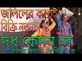 Panchorosh Jalil New Part 2 Samsundhar Opera Looto Alkap Bangala Comedy mp3