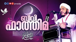 Beevi Fathima(ra) │ ചരിത്ര പ്രഭാഷണം │ Islamic Speech in Malayalam │ Farooq Naeemi new speech