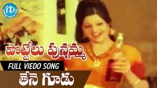 Pottelu Punnamma Movie - Thena Goodu Video Song || Murali Mohan, Sri Priya || K V Mahadevan