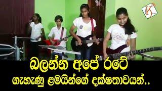 Ethkada Wehera Maluwe Man | Children Girl Music Band - Sri Lanka