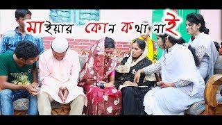 Bangla New Funny Video 2017 | মাইয়ার কোনো কথা নাই | Azad 24 TV