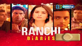 Ranchi Diaries Review | Mastiiitv