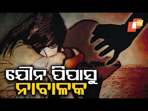 Xxx Mp4 Three And Half Year Old Girl Raped By Minor Relative In Angul 3gp Sex