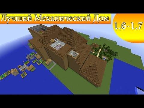 Лучший механический дом в Minecraft 1080p + Скачать - Buxrs Videos - Watch YouTube in Pakistan Without Proxy