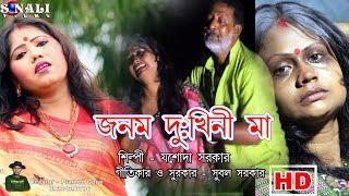Janam Dukhini Ma#তোমার হয়না তুলোনা #Jasoda Sarkar#New Purulia Bangla Video 2017