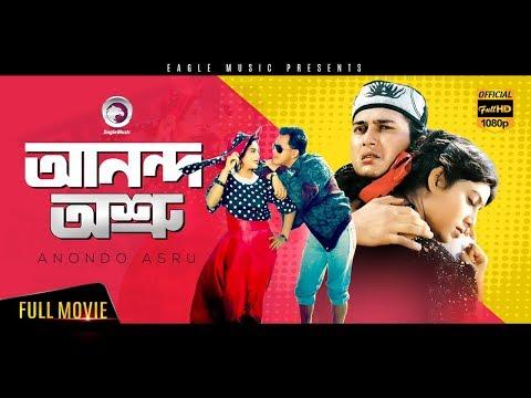 Xxx Mp4 Ananda Ashru Bangla Movie Salman Shah Shabnur Humayun Faridi 2017 Bengali Movie HD 3gp Sex
