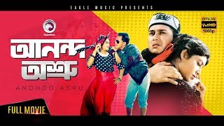 Ananda Ashru | Bangla Movie | Salman Shah, Shabnur, Humayun Faridi | 2017 | Bengali Movie HD
