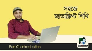 JavaScript Bangla Tutorial-01 | Introduction and why should learn JavaScript?