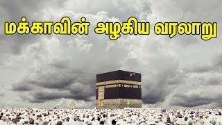 மக்காவின் அழகிய வரலாறு | Tamil Muslim Tv | TAMIL MUSLIM BAYAN | Bayan In Tamil | Tamil Islamic Bayan