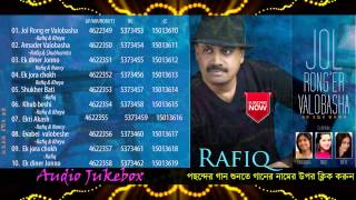 Bangla new song 2017 | Jol Ronger Valobasha Album | Rafiq |Audio Jukebox