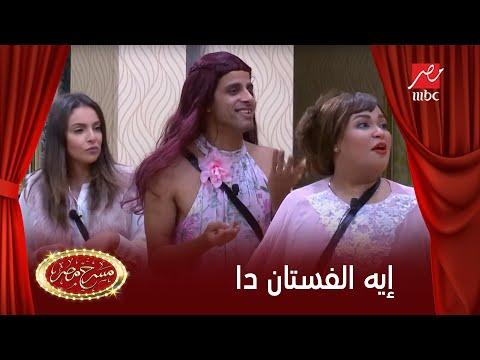 Xxx Mp4 مسرح مصر صدمة لإسراء عبدالفتاح بسبب ملابس زوجها 3gp Sex