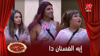 مسرح مصر - صدمة لإسراء عبدالفتاح بسبب ملابس زوجها