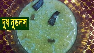 Dudh Noodles - How to make Noodles with Milk in Bangla