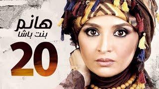 مسلسل هانم بنت باشا - بطولة حنان ترك -الحلقة العشرون |Hanm Bnt Basha - Hanan Tork - Ep 20 - HD
