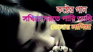 প্রেমিক ভাইরা ধর্য্য ধরে এই গানটি শুনুন সখিরে মরিতে পারি আমি তোমার লাগিয়া (Bangla song 2017)