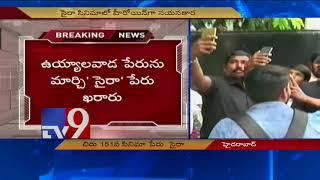 Chiru Uyyalawada movie name changed to Sye Raa Narasimhareddy - TV9 NOW