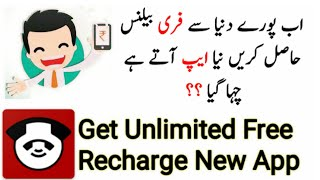 How To Get Unlimited Free Recharge New App Unlimited Free Balance In Pakistan India World Wide /Urdu