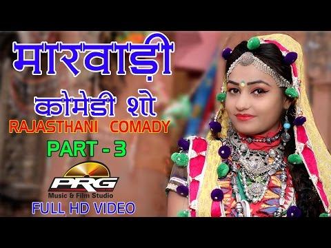 Rajasthani Comedy Show || देसी राजस्थानी कॉमेडी शो || PART- 3 || Twinkal Vaishnav || PRG VIDEO