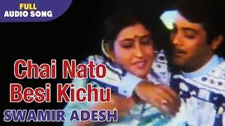 Chai Nato Besi Kichu | Swamir Adesh | Kumar Sanur and Alka Yagnik | Bengali Romantic Songs