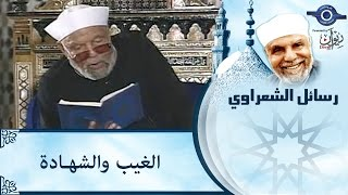 الشيخ الشعراوي | الغيب والشهـادة