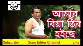 আমার বিয়া  ঠিক হইছে   Bangla natok funny sence   Song Editor Channel