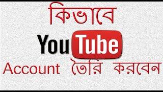 How to create YouTube channel bangla full tutorial   How to create YouTube channel