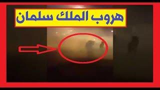 شاهد لحظة هروب ملك السعودية سلمان من قصره وأنباء عن انقـ  لاب يقوده الأمير محمد بن نايف