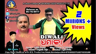 Diwali Dhamaka(Jogesh jojo) New Sambalpuri comedy(Copy right reserved with B.D Production)