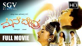 Ravichandran Movies   Mane Devru Kannada Full Movie   kannada Movies   Sudharani