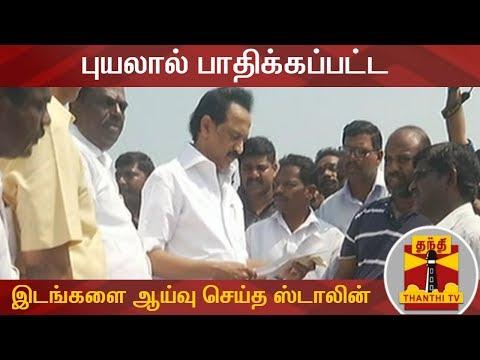 Xxx Mp4 புயலால் பாதிக்கப்பட்ட இடங்களை ஆய்வு செய்த ஸ்டாலின் Vedaranyam Cyclone Gaja M K Stalin 3gp Sex
