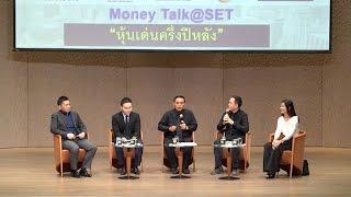 Money Talk@SET - หุ้นเด่นครึ่งปีหลัง - พฤษภาคม 2560